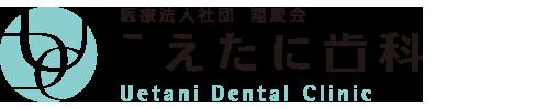 洲本市 歯科 歯医者 うえたに歯科