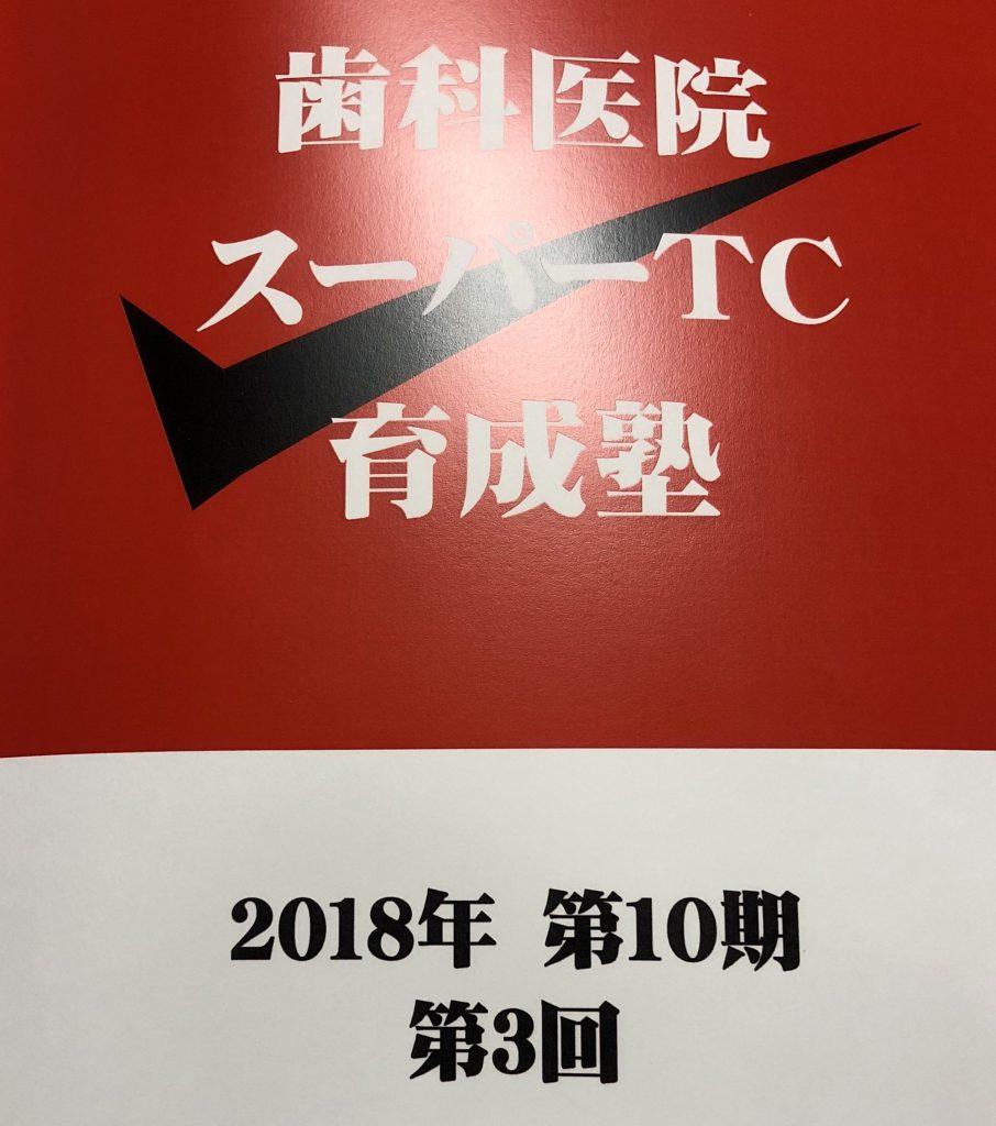 スーパーTC育成塾 第3回