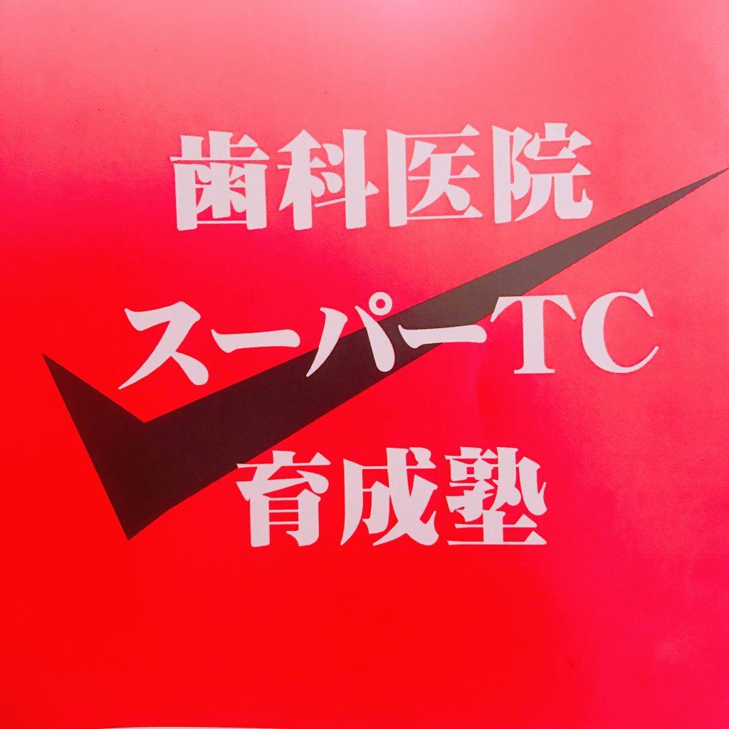 第3回スーパーTC育成塾